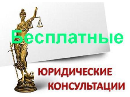 Юридические консультации в Спасске-Дальнем