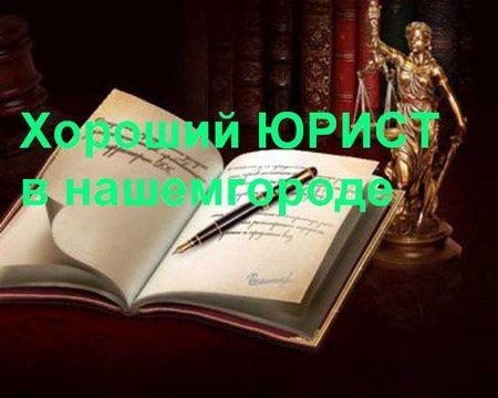 Юрист Спасск-Дальний