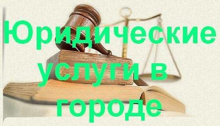 Юридические услуги в Спасске-Дальнем