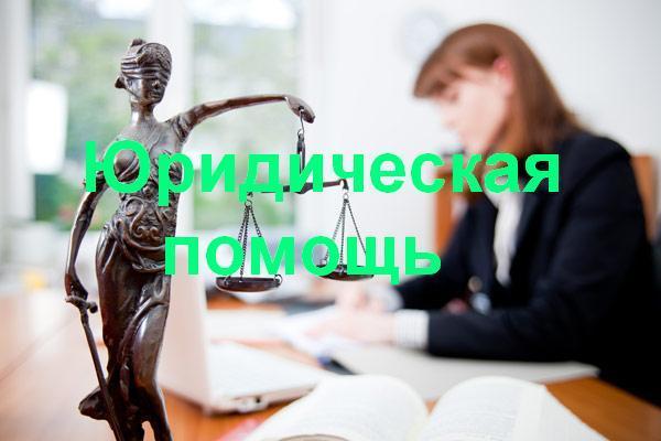 Юридическая помощь в Спасске-Дальнем
